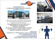 Тренажерный зал Basket Hall