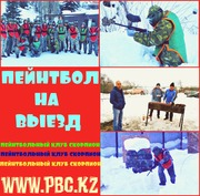 Выездной пейнтбол в Алматы от клуба Скорпион.