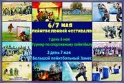 6/7 Мая Пейнтбольный фестиваль в клубе Скорпион.