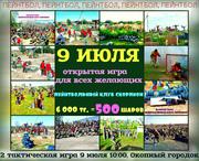 9 июля открытая игра в пейнтбол в Алматы, Пейнтбольный клуб Скорпион