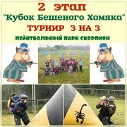 23 июля Любительский Турнир по пейнтболу 3 на 3 в Алматы