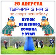20 августа Любительский Турнир по пейнтболу 3 на 3  в Алматы