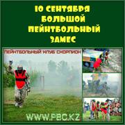 10 сентября Большой пейнтбольный Замес в Алматы