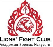 Академия Боевых Искусств Lions' Fight Club